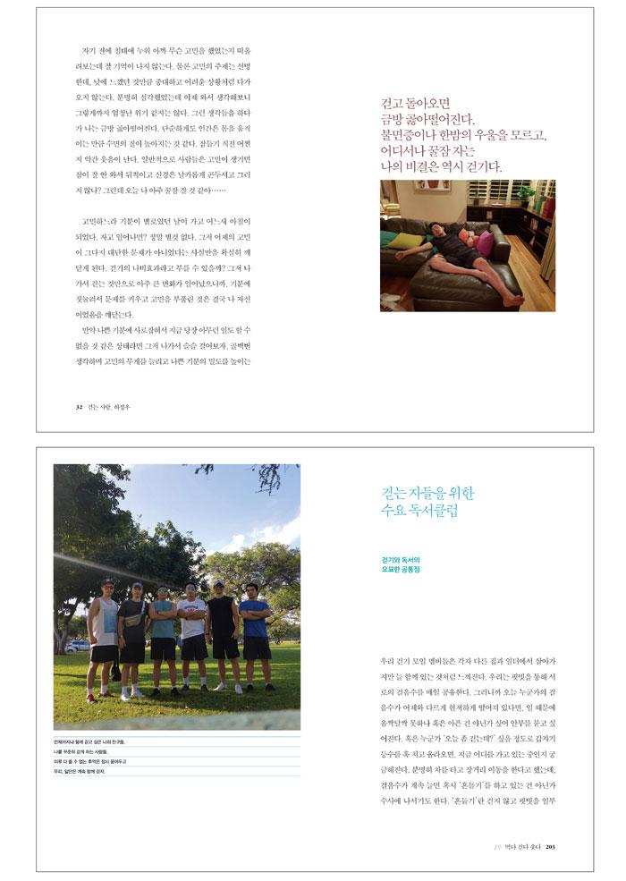 ハ・ジョンウのエッセイ本「歩く人ハ・ジョンウ」〜歩いて通勤する俳優ハ・ジョンウ〜
