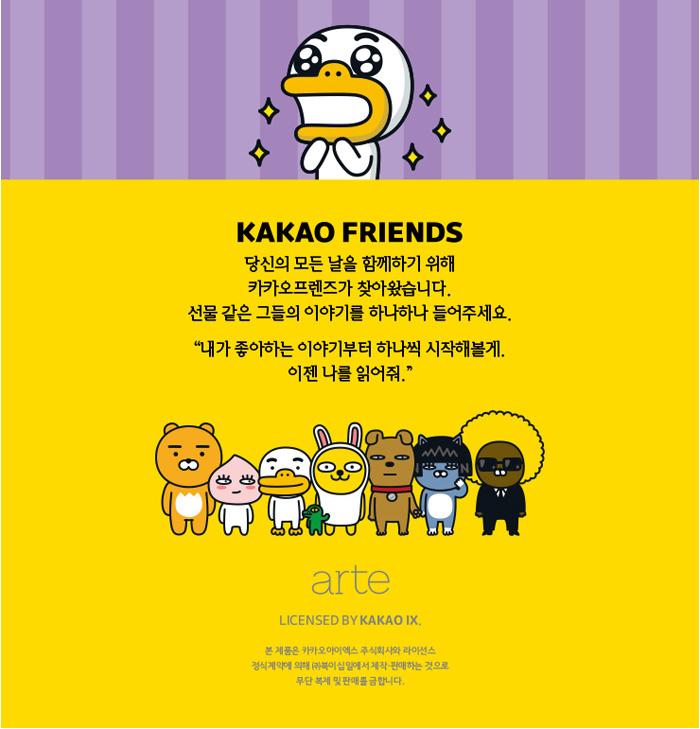 韓国語書籍「チューブ、頑張るか頑張らないかは僕が決める」KAKAO FRIENDSエッセイ本シリーズ ハ・サンウク作家著