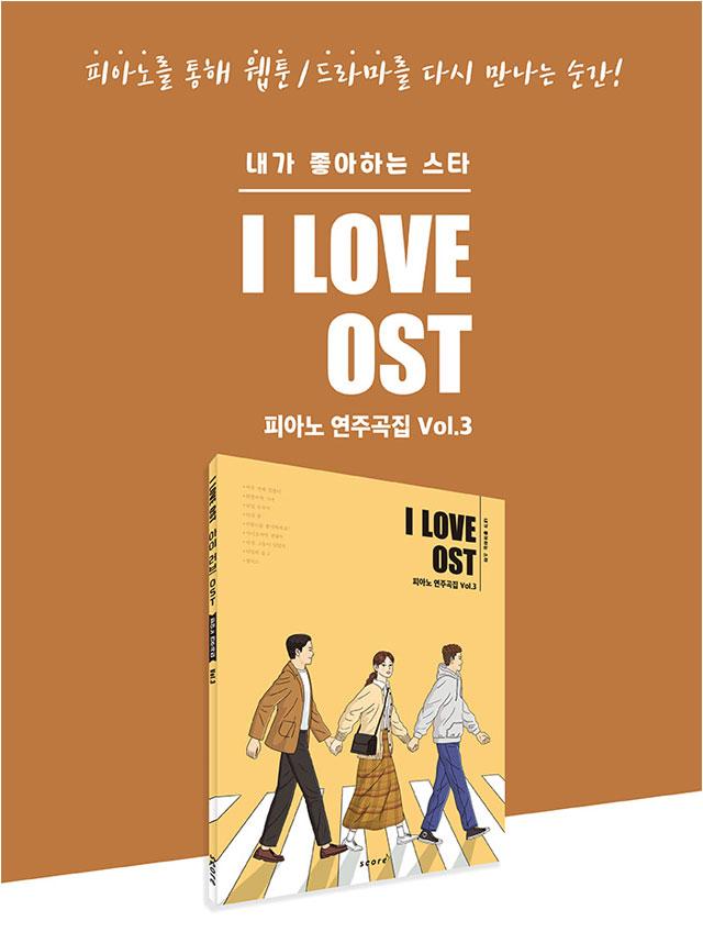 韓国楽譜集 I Love OST ピアノ演奏曲集Vol.3「正しい恋愛道しるべ」「趣向狙撃の彼女」「ブラームスが好きですか」「サイコだけど大丈夫」「悪の花」「秘密の森2」「アリス」