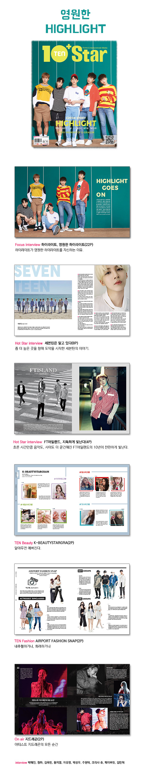 韓国芸能雑誌 10asia 10 + Star 2017年7月号 HIGHLIGHT表紙、SEVENTEEN、FTISLAND、G-DRAGON掲載