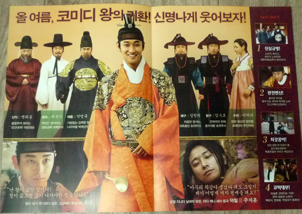 韓国映画雑誌MOVIE WEEK(ムービーウィーク) 540号(2012/8/8-8/14) チュ・ジフン表紙/映画のチラシもれなく1枚プレゼント![送料無料]