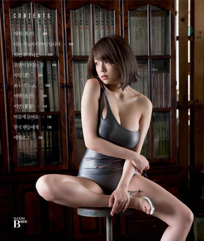 篠崎愛 写真集「夢幻」 MAXIM B SIDE 限定版/韓国版