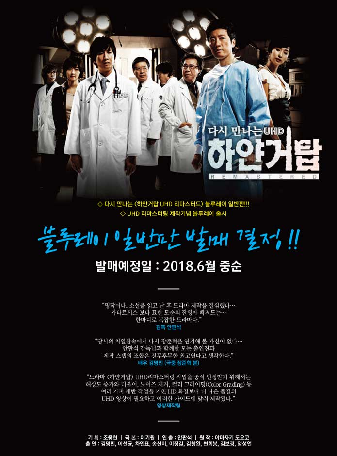 キム・ミョンミン、イ・ソンギュン、チャ・インピョ主演ドラマ「白い巨塔」Blu-ray(ブルーレイ) 一般版/韓国盤