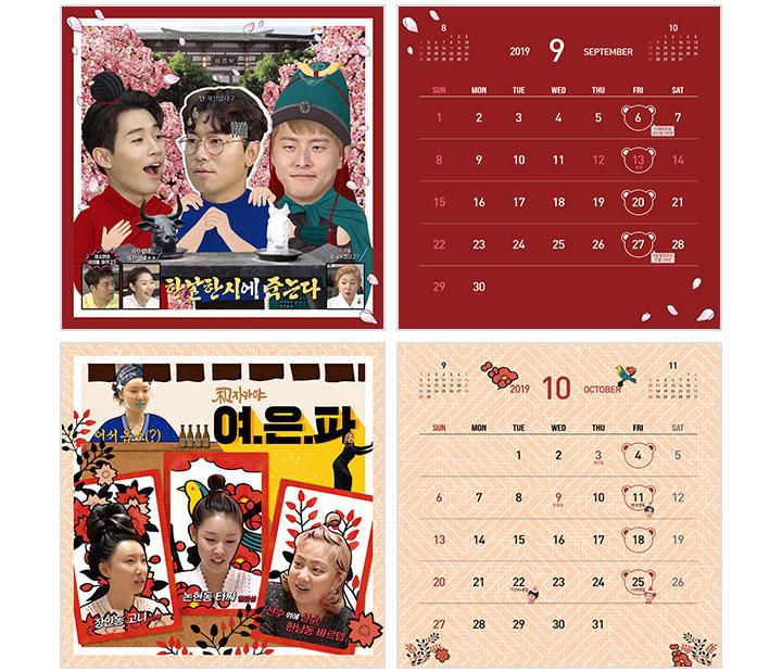 MBC「私は一人で暮らす」2019年壁掛けカレンダー/韓国カレンダー