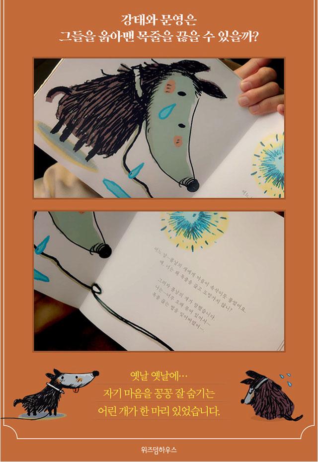 キム・スヒョン主演ドラマ「サイコだけど大丈夫」登場の特別童話シリーズ3!「春の日の犬」