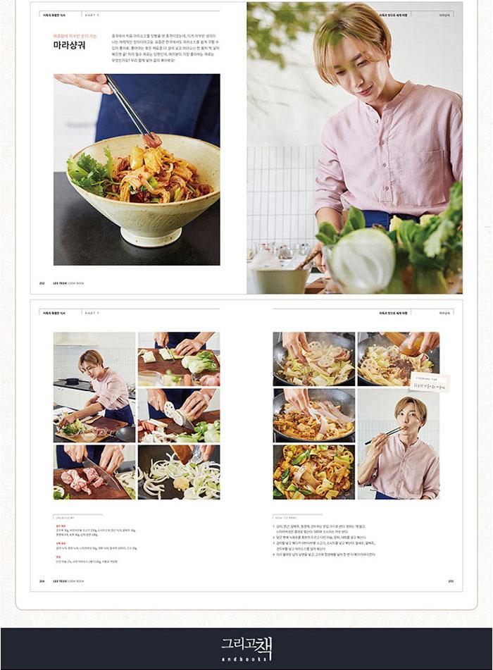 韓国語書籍 SUPER JUNIOR イトゥクの料理レシピ本 「イトゥクの特別な食事」