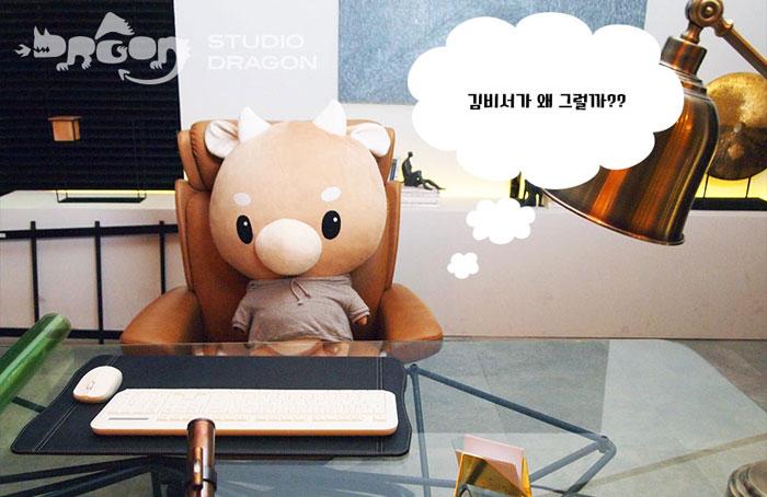 パク・ソジュン主演ドラマ「キム秘書がなぜそうか?」ぬいぐるみ 90cm