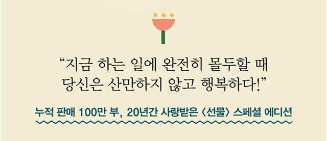 韓国語書籍 パク・ボゴム主演ドラマ「青春の記録」7話に登場した本「プレゼント(スペシャルエディション)」
