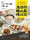 韓国料理レシピ本「2020コリアベストレシピ」900万のイバプチャ読者が選んだ人気料理200!