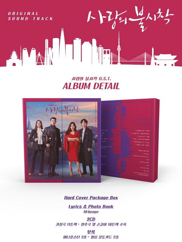 ヒョンビン&ソン・イェジン主演ドラマ「愛の不時着」OST(韓国盤) CD+フォトブック(104ページ)+ミニポスター2種+フィルムフォトカード2枚