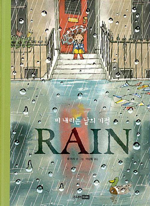 パク・ボゴム主演ドラマ「青春の記録」8話に登場した絵本「Rain : 雨降りの日の奇跡」