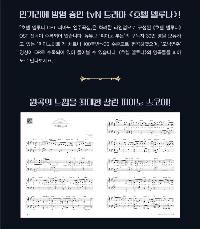 ヨ・ジング、IU(アイユー/イ・ジウン)主演ドラマ「ホテルデルーナ」ピアノ 演奏曲集