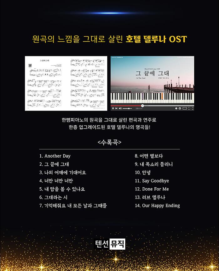 ヨ・ジング、IU(アイユー/イ・ジウン)主演ドラマ「ホテルデルーナ」OSTピアノ全集