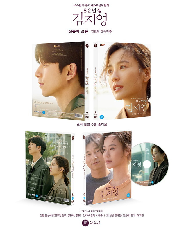 チョン・ユミ&コン・ユ主演映画「82年生まれ、キム・ジヨン」初回限定版 DVD(韓国版)/リージョンコード3