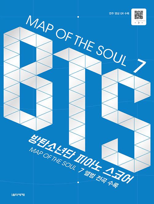 MAP OF THE SOUL 7 : BTS(防弾少年団) ピアノ スコア楽譜集(リングノート型)