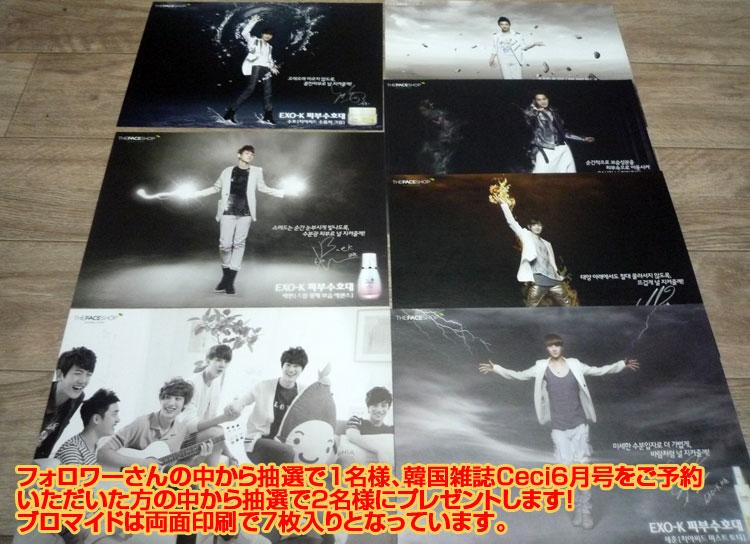韓国雑誌 Ceci(セシ) 2013年6月号-EXO-K&EXO-M、ガイン、VIXX、ジュニエル、ロイ・キム掲載、フォーミニッツ表紙[送料無料]