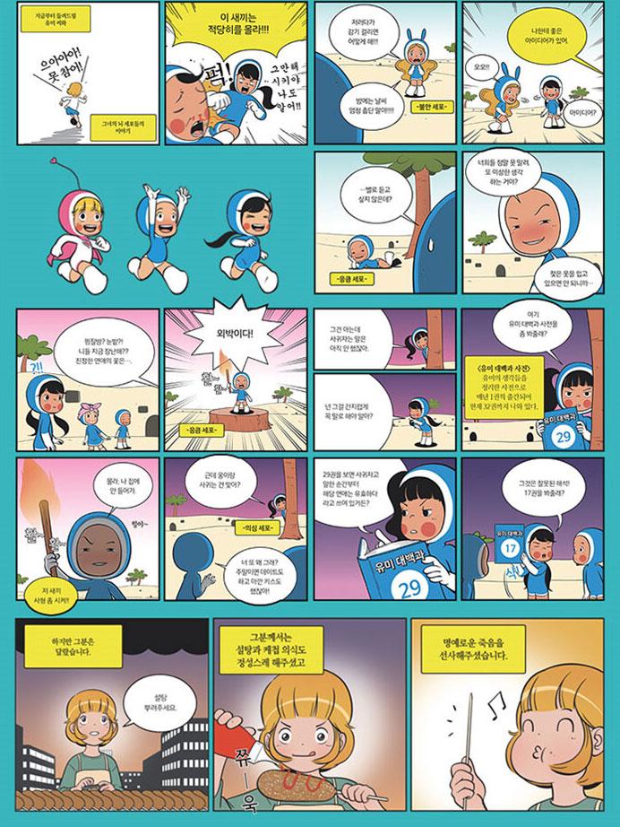 キム・ゴウン&アン・ボヒョン主演ドラマ「ユミの細胞たち」原作漫画本  1〜3巻セット