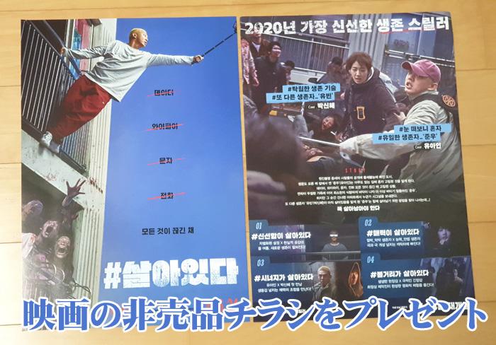 韓国雑誌 CINE21 1260号 ユ・アイン&パク・シネ表紙 映画「#生きている」【映画のチラシプレゼント付き】