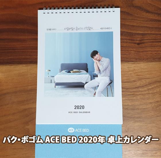 パク・ボゴム ACE BED 2020年 卓上カレンダー