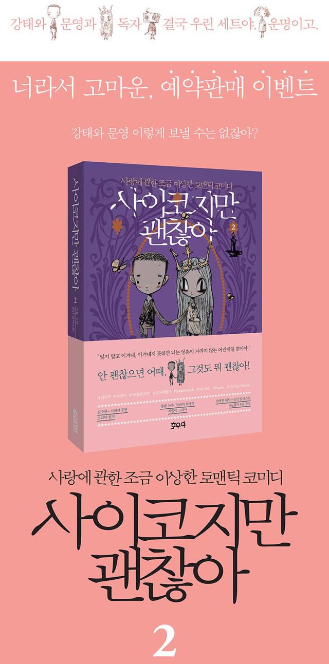 韓国語書籍 キム・スヒョン、ソ・イェジ主演ドラマ 「サイコだけど大丈夫2」シナリオ集