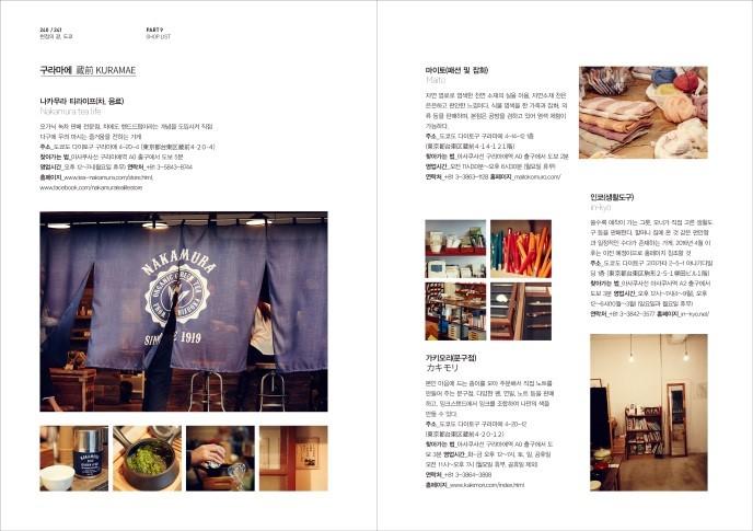 女優コ・ヒョンジョンの旅行エッセー本「ヒョンジョンのそば〜近くにに置いて長く愛する東京旅行法」