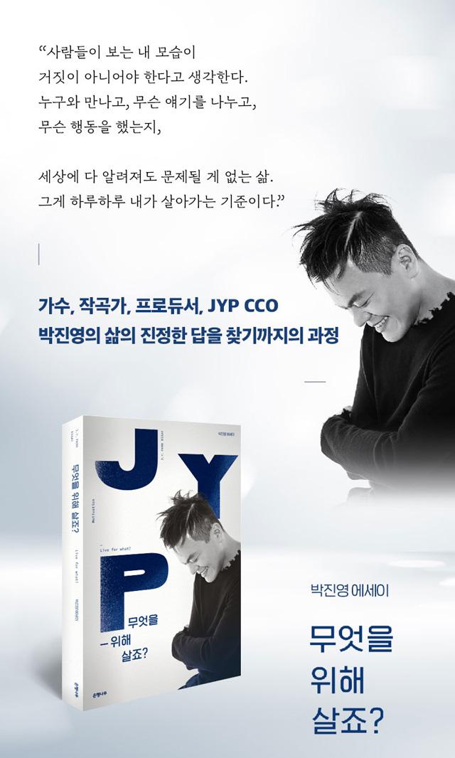 韓国語書籍 JYPパク・ジニョンのエッセイ本「何のために生きますか?」