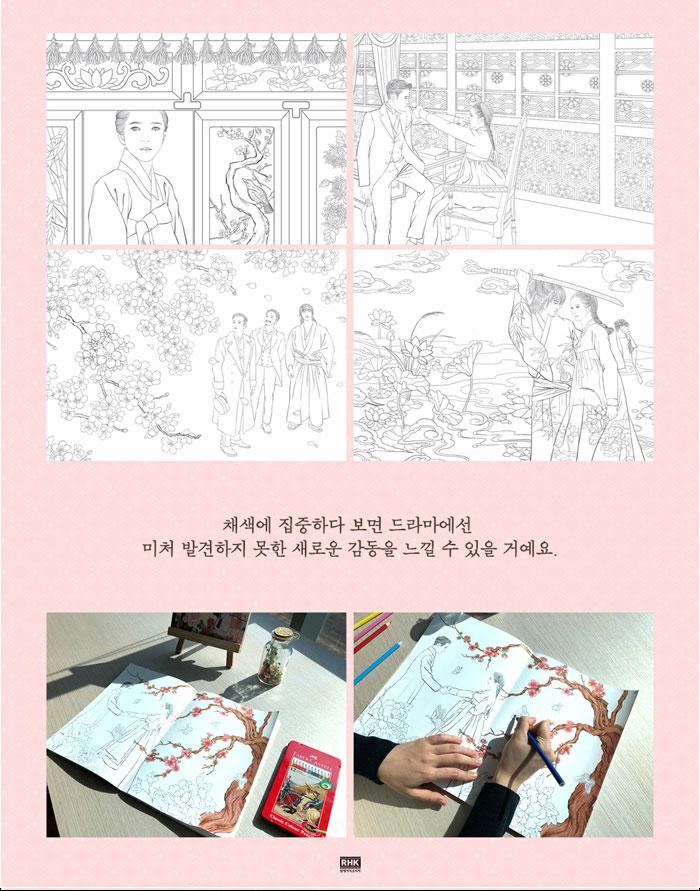 イ・ビョンホン、キム・テリ、ピョン・ヨハン、ユ・ヨンソク主演ドラマ「ミスターサンシャイン」カラーリングブック
