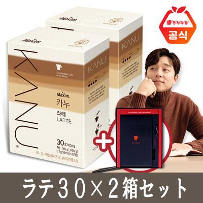 KANU ラテ30Tx2箱セット コンユフォトカード含むメモパッドセット付き【限定版につき早期終了の場合あり】