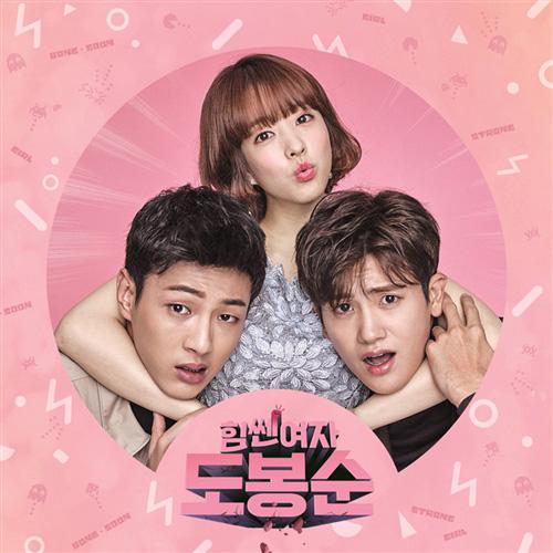 パク・ヒョンシク、パク・ボヨン、ジス主演ドラマ「力の強い女ト・ボンスン」OST(韓国盤) 2020年11月再発売分