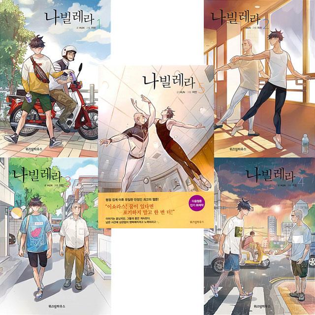 韓国マンガ「それでも蝶は舞う(ナビレラ)」(1巻、2巻、3巻、4巻、5巻から選択)