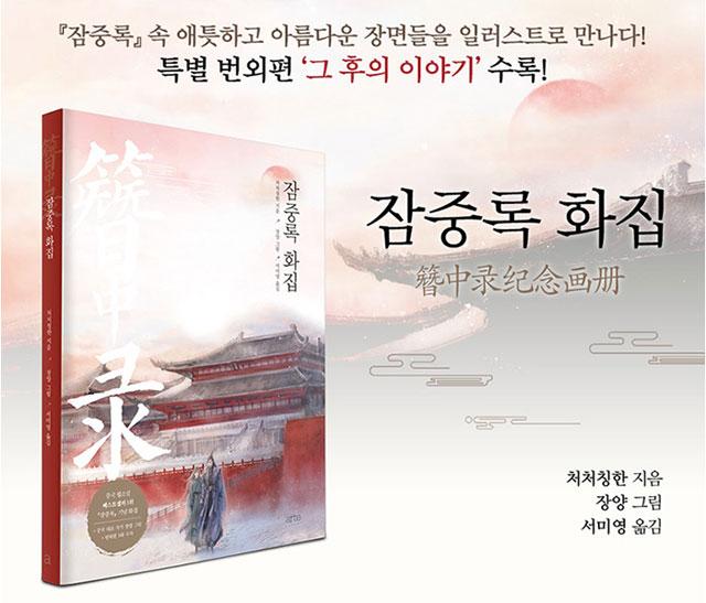 韓国語画集「簪中録 画集」/簪中錄纪念画册 韓国語バージョン