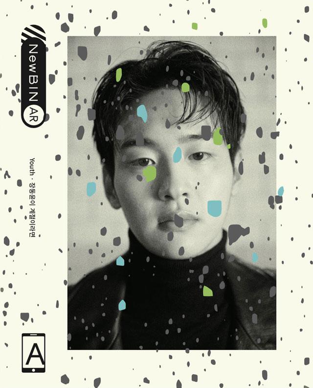韓国雑誌 NewBIN AR(ニュービン・エーアール)1号 チャン・ドンユン表紙