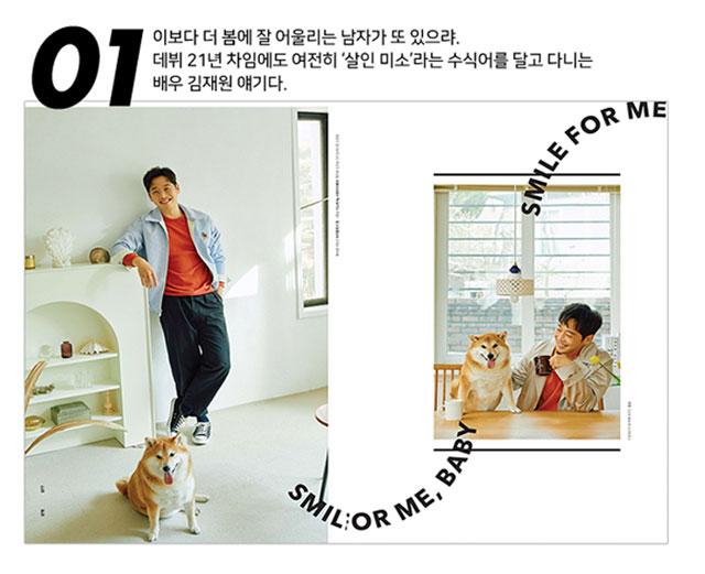 韓国雑誌LIFE AND DOUGE 2021年 春号 キム・ジェウォン表紙