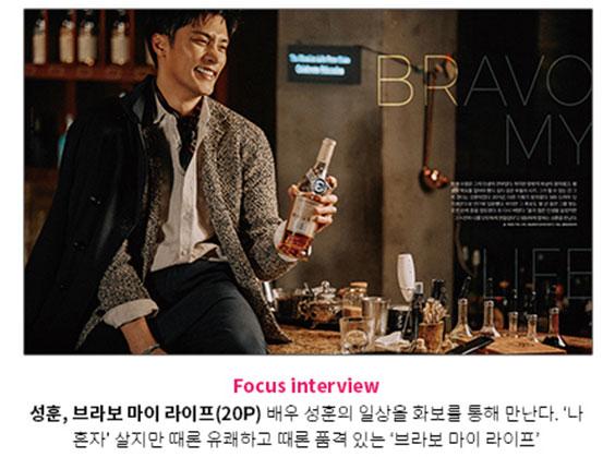 韓国芸能雑誌 10asia 10 + Star 2018年4月号 ソンフン表紙、GOT7、イ・スンギ、SF9掲載
