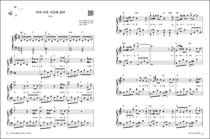韓国楽譜集 キム・スヒョン主演ドラマ「サイコだけど大丈夫」OST ピアノ演奏曲集