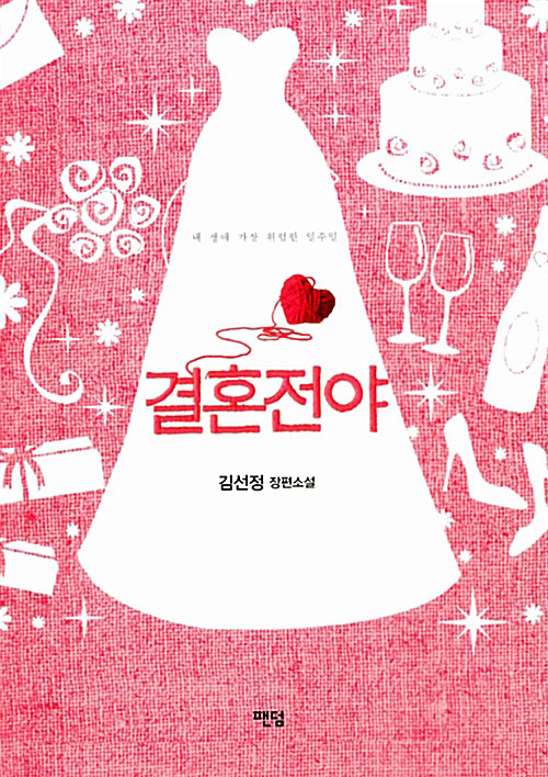 2PMテギョン、チュ・ジフン出演映画「結婚前夜」小説本