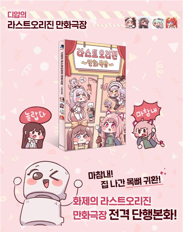 韓国語書籍 次世代美少女×戦略RPG公式漫画本「Diyapのラストオリジン漫画劇場」キャラクタープロフィールカード1枚付き