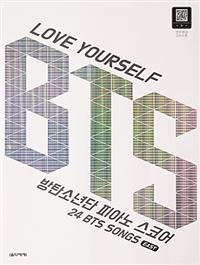 防弾少年団(BTS) ピアノ楽譜集 LOVE YOURSELF BTS 防弾少年団 ピアノ スコア-24 BTS SONGS-EASY