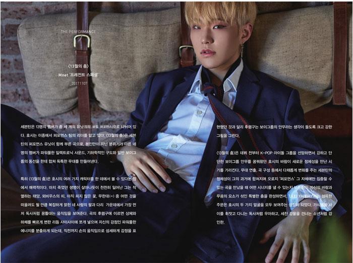 IZ*ONE イ・チェヨン、SEVENTEEN HOSHI(ホシ)、チョンハ、VIXX LEO(レオ)、BTS(防弾少年団)J-HOPE(ホソク)Interviews With K-POP Stars「舞台の上のアイドル」