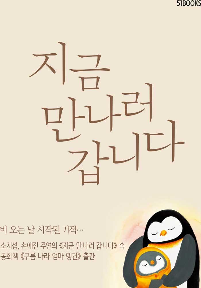 ソ・ジソプ&ソン・イェジン主演映画「いま、会いにゆきます」に出てきた韓国語絵本「雲の国のママペンギン」
