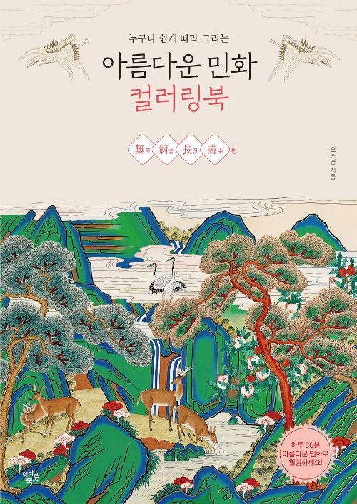 美しい民話カラーリングブック「無・病・長・寿」編 /韓国の大人の塗り絵