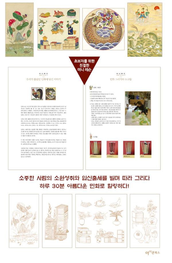 美しい民画 カラーリングブック「所願成就」編 /韓国の大人の塗り絵