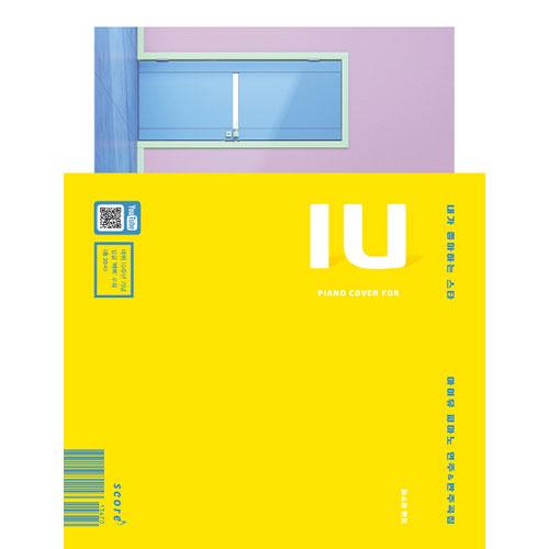韓国楽譜集「IU(アイユー) ピアノ演奏&伴奏曲集」新曲ピピ(BBI BBI)含む全30曲収録!