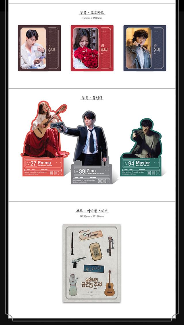 ヒョンビン、パク・シネ、EXOチャンヨル主演ドラマ 「アルハンブラ宮殿の思い出」 OST(韓国盤)