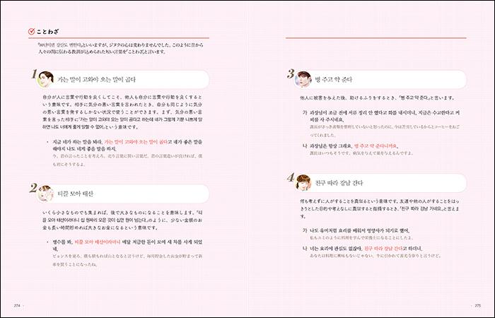 Kドラマで学ぶ韓国語会話学習教材本 ソンフン&ソン・ジウン主演「じれったいロマンス」日本語版