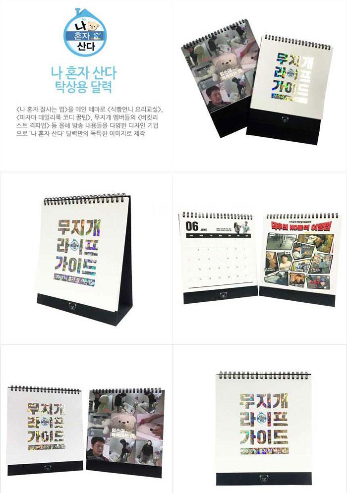 MBC「私は一人で暮らす」2018年卓上カレンダー/韓国カレンダー