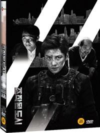 チ・チャンウク、シム・ウンギョン、アン・ジェホン主演映画 「操作された都市」DVD(韓国版)