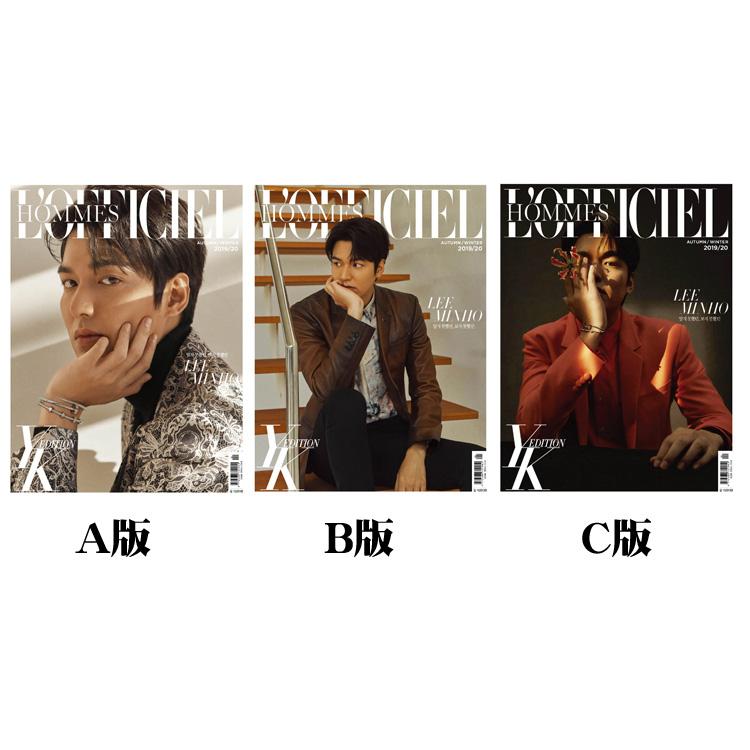 韓国雑誌L'OFFICIEL HOMMES KOREA(ロフィシェル・オム) YKエディション イ・ミンホ表紙 2019年秋&冬号 3種から選択