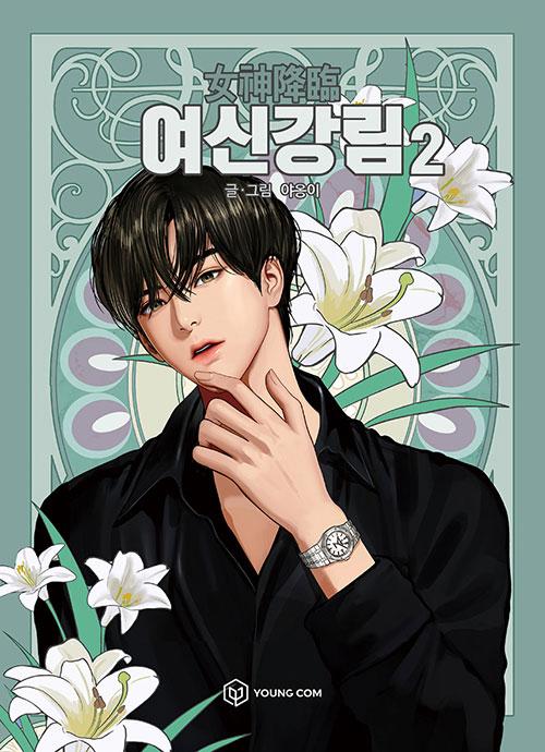 韓国マンガ本「女神降臨」第2巻/yaongyi(ヤオンイ)著 ムン・ガヨン、ASTROチャ・ウヌ、ファン・インヨプ主演ドラマの原作漫画本