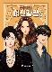 韓国マンガ本「女神降臨」第4巻/yaongyi(ヤオンイ)著 ムン・ガヨン、ASTROチャ・ウヌ、ファン・インヨプ主演ドラマの原作漫画本